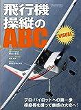 飛行機操縦のABC VISUAL (イカロス・ムック)