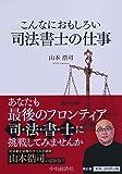 司法書士の仕事 <第8版> (【こんなにおもしろい】)