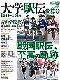 大学駅伝2019-2020決算号 (陸上競技マガジン3月号増刊)