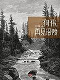 何伟,再见涪陵 (中国故事)