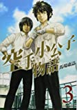 空手小公子物語(3) (ヤンマガKCスペシャル)