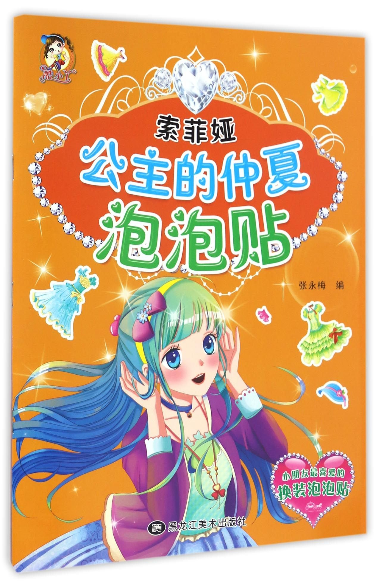 Summer Time of Princess Sophia (Chinese Edition) PDF