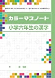 カラーマスノート 小学六年生の漢字 5冊セット