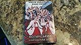 Volyn Ukrainian Folk Choir [Imported from