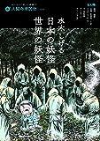 水木しげる 日本の妖怪・世界の妖怪 (別冊太陽 太陽の地図帖 34)
