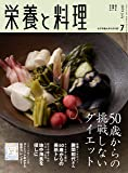 栄養と料理 2019年07月号