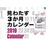 カレンダー2019 見わたす3か月カレンダー