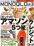 MONOQLO (モノクロ) 2015年 03月号 [雑誌]
