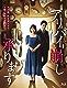 『アリバイ崩し承ります』DVD・ブルーレイBOX 7/22発売