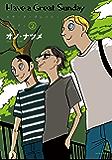 ハヴ・ア・グレイト・サンデー(2) (モーニングコミックス)