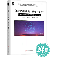 IPFS与区块链:原理与实战(预告精读版)
