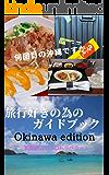 旅行好きの為の沖縄ガイドブック 旅行好きの為のガイドブック (マイル出版)