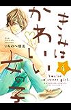 きみはかわいい女の子(4) (別冊フレンドコミックス)