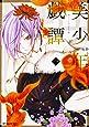 美少年戯譚 一 (MFコミックス ジーンシリーズ)