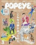 POPEYE(ポパイ) 2019年 3月号 [こんな仕事があったのか。] [雑誌]