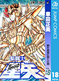 聖闘士星矢 18 (ジャンプコミックスDIGITAL)
