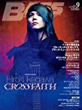 BASS MAGAZINE (ベース マガジン) 2018年 9月号 [雑誌]