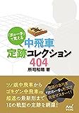 「次の一手」で覚える 中飛車定跡コレクション404 (マイナビ将棋文庫)