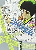 Smoking Gun民間科捜研調査員流田縁 3 (ヤングジャンプコミックス)