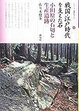 戦国・江戸時代を支えた石 小田原の石切と生産遺跡 (シリーズ「遺跡を学ぶ」132)