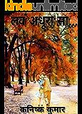 Love Adhura Sa (Hindi Edition)