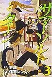サマー・ソルト・ターン(3) (講談社コミックス月刊マガジン)