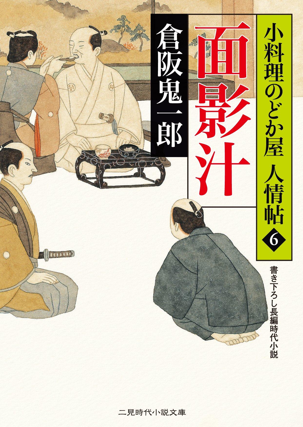 Read Online 面影汁 小料理のどか屋 人情帖6 (二見時代小説文庫) PDF
