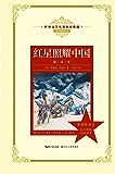 红星照耀中国(世界文学名著名译典藏)