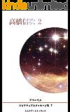 7巻 高橋 信次 2 アマーリエ スピリチュアルメッセージ集