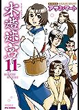 木造迷宮(11) (RYU COMICS)