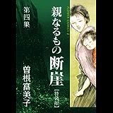 特装版「親なるもの 断崖」(4) (フラワーコミックス)