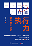 执行力是训练出来的(中文版销量突破20万册,决定你命运的关键力量。实现自我突破,砍掉拖延恶习,重燃工作激情) (博集经管商务必读系列)