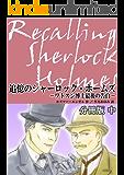 【分冊版・中巻】追憶のシャーロック・ホームズ: ワトスン博士最後の告白
