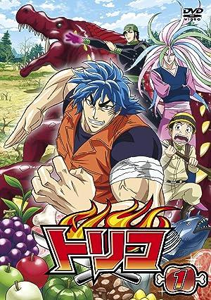 トリコ DVD