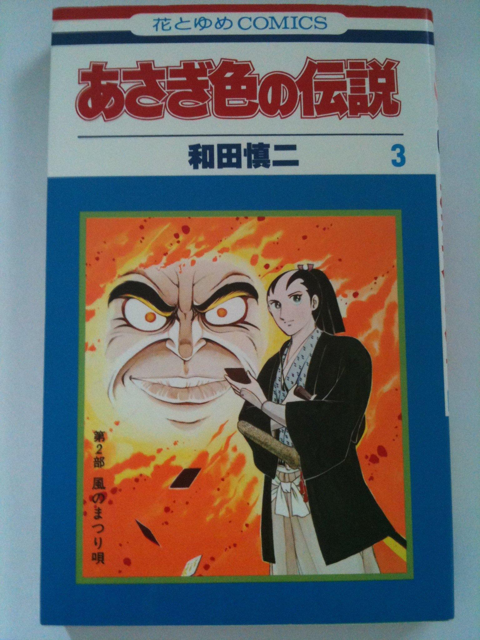 あさぎ色の伝説 3 (花とゆめCOMI...