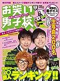 お笑い男子校 Vol.10 (2011 MAY) (ワニムックシリーズ 170)