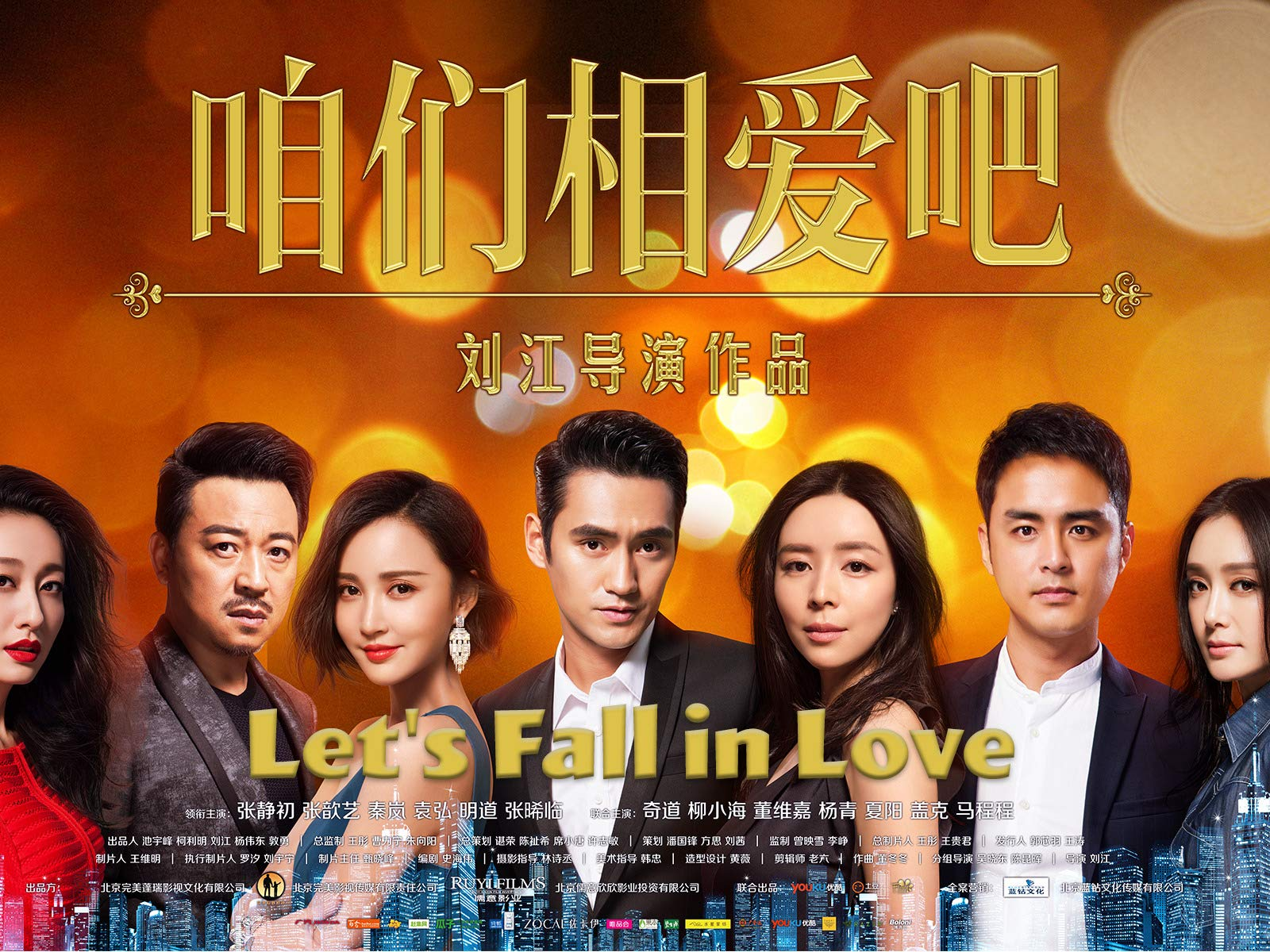 Let's Fall in Love -《咱们相爱吧》 on Amazon Prime Video UK