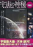宇宙の神秘―銀河系の秘密―DVD BOOK (ディスカバリーチャンネル BEST SELECTION)