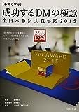 【事例で学ぶ】成功するDMの極意 全日本DM大賞年鑑2015