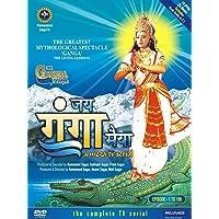 Jai Ganga Maiya (Set of 10 DVD)