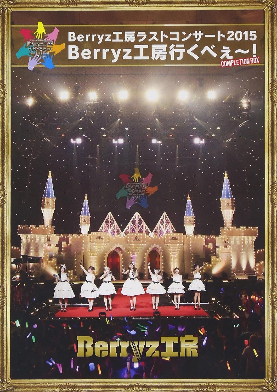 Berryz工房 ラストコンサート2015 Berryz工房行くべぇ~!(Completion Box) [Blu-ray] B00U6XZFUG