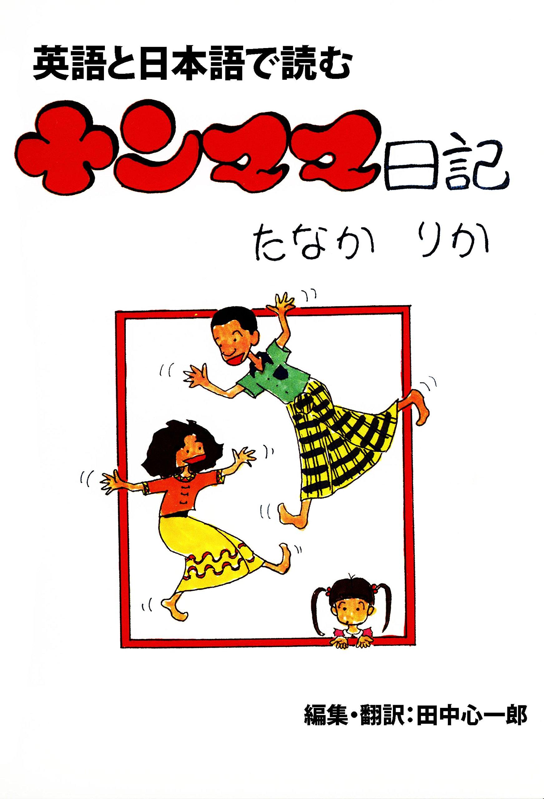 PDF] Tlcharger Bilingual Manga Yanmama Diaries (Japanese Edition ...