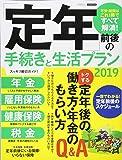 「定年」前後の手続きと生活プラン2019 (エスカルゴムック 332)