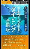 さるでもできるダイビング:合冊版: 人気の「さるでも」シリーズ3冊が合冊版になって、お買い得!