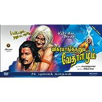 Vikram Aur Betaal (Set of 4 DVD)