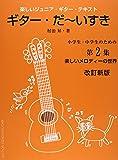 GG537 楽しいジュニアギターテキスト ギターだ~いすき 小学生・中学生のための~第2集 楽しいメロディーの世界 改訂新版 (楽しいジュニア・ギター・テキスト)