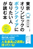 東京オリンピックのボランティアになりたい人が読む本 (3大会のボランティアを経験したオリンピック中毒者が教える)