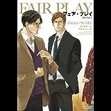 フェア・プレイ フェア・ゲーム (モノクローム・ロマンス文庫)