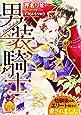 男装騎士 (ティアラ文庫)