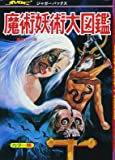 魔術妖術大図鑑 復刻版 (ジャガーバックス)